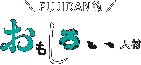 FUJIDAN的おもしろい人材
